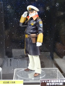 メガハウス 沖田艦長