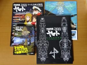 2013年10月末発売宇宙戦艦ヤマト2199関連の本