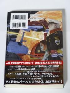 小説宇宙戦艦ヤマト2199の裏