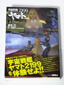 小説宇宙戦艦ヤマト上巻表紙