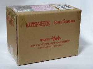 pokka-yamato-speaker-box