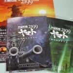 宇宙戦艦ヤマト2199原画展記念乗車券