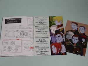 ガミラス版の記念乗車券