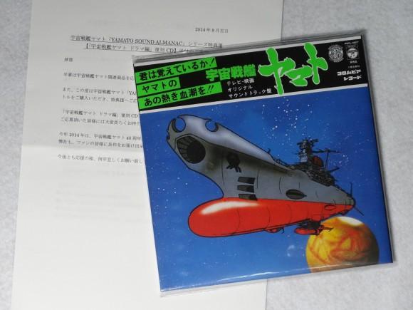 宇宙戦艦ヤマトドラマ編復刻CDのジャケット表