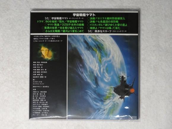 宇宙戦艦ヤマト復刻CDのジャケット裏側写真