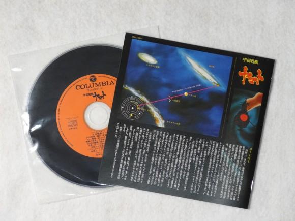 宇宙戦艦ヤマトドラマ編復刻CD中身-CDと解説書
