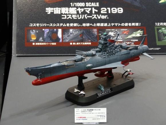 ホビーショー 宇宙戦艦ヤマト2199コスモリバースVer.