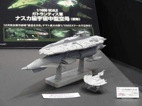 ホビーショー ナスカ級宇宙中型空母試作品