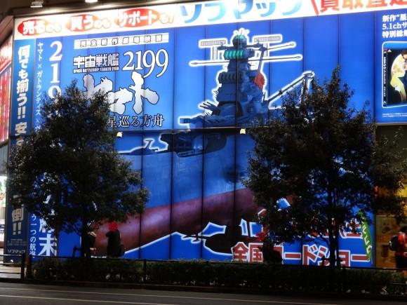 秋葉原ソフマップの宇宙戦艦ヤマト2199星巡る方舟壁面広告 夜 全体