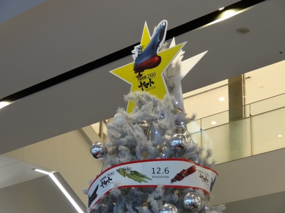 宇宙戦艦ヤマトツリーのてっぺんの星