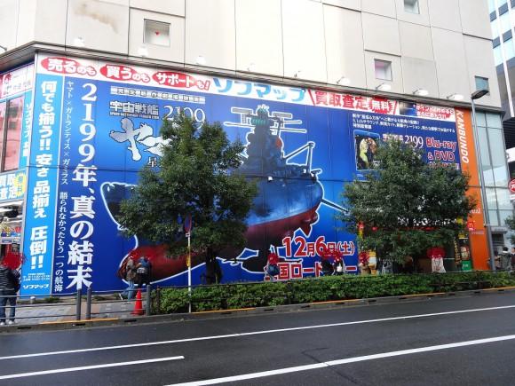 秋葉原ソフマップの宇宙戦艦ヤマト2199星巡る方舟壁面広告 昼全体ふたつめ