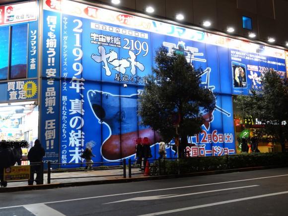 秋葉原ソフマップの宇宙戦艦ヤマト2199星巡る方舟壁面広告 夜 全体その2