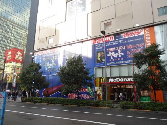 秋葉原ソフマップの宇宙戦艦ヤマト2199星巡る方舟壁面広告 昼全体