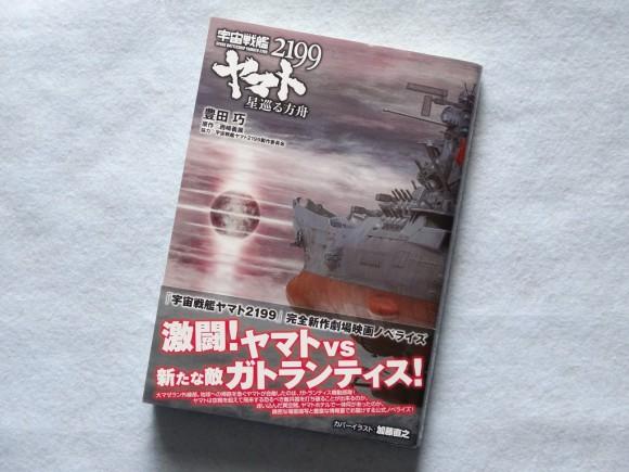 小説版宇宙戦艦ヤマト2199星巡る方舟の表紙