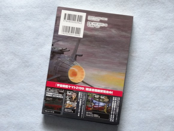 小説版宇宙戦艦ヤマト2199星巡る方舟のウラ表紙