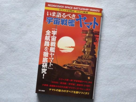いま語るべき宇宙戦艦ヤマトの表紙