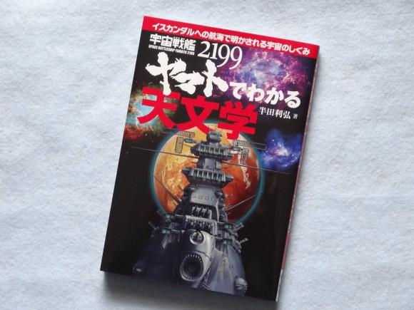 宇宙戦艦ヤマト2199でわかる天文学の表紙