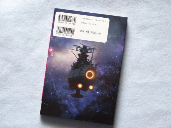 宇宙戦艦ヤマト2199でわかる天文学の裏表紙