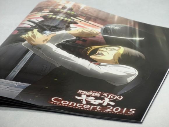 宇宙戦艦ヤマト2199コンサート2015パンフレット