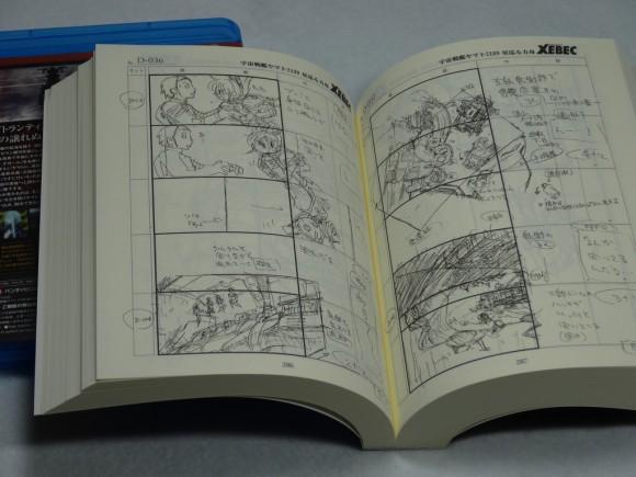 宇宙戦艦ヤマト2199 星巡る方舟 絵コンテ