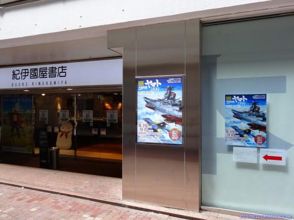 ヤマト2199アートギャラリー展示会場写真