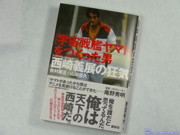 西崎義展の狂気という本の表紙