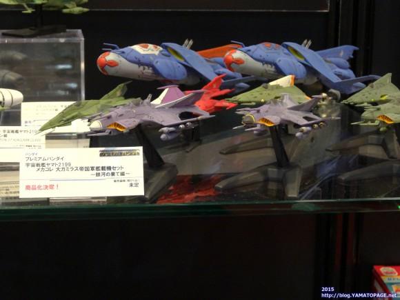 ガミラス艦載機セットの写真