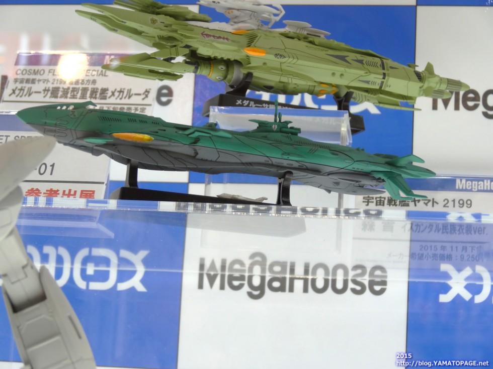 メガハウスの次元潜航艦の写真