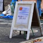 枝松聖のシゴト2005-2015看板