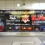 ヤマトコンサートBlu-rayの広告