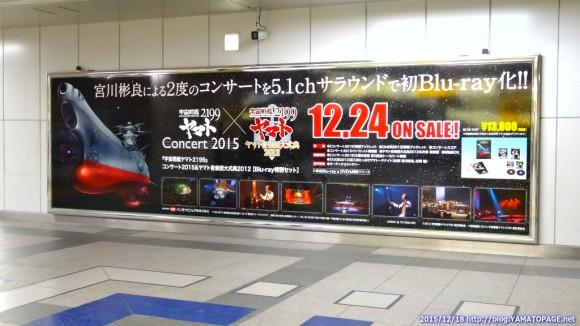 ヤマトコンサートBlu-ray広告の様子