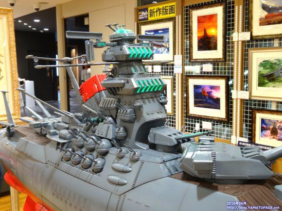 宇宙戦艦ヤマトの大司令塔