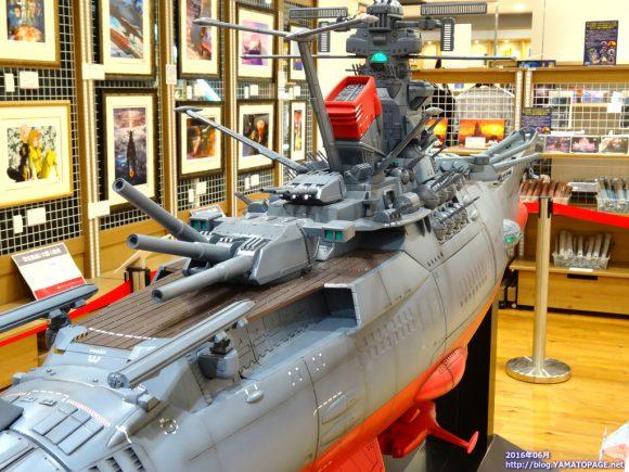 宇宙戦艦ヤマト 後ろ側から