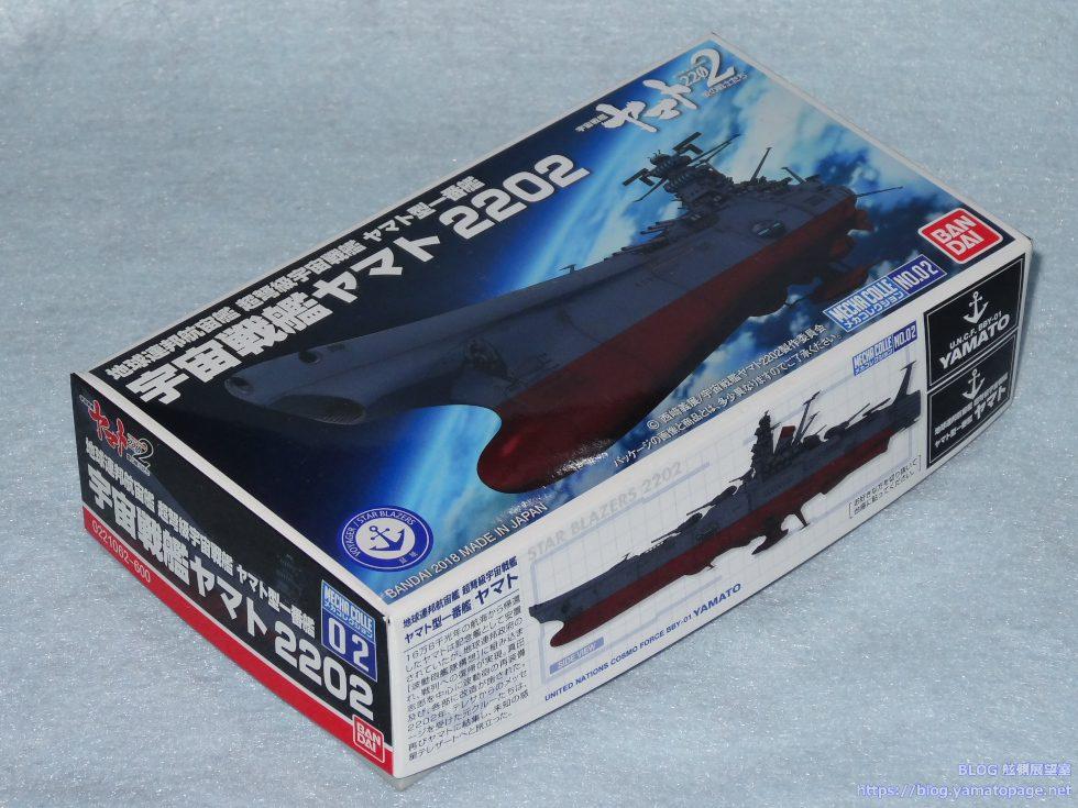 2202版宇宙戦艦ヤマトの箱の大きさも同じ