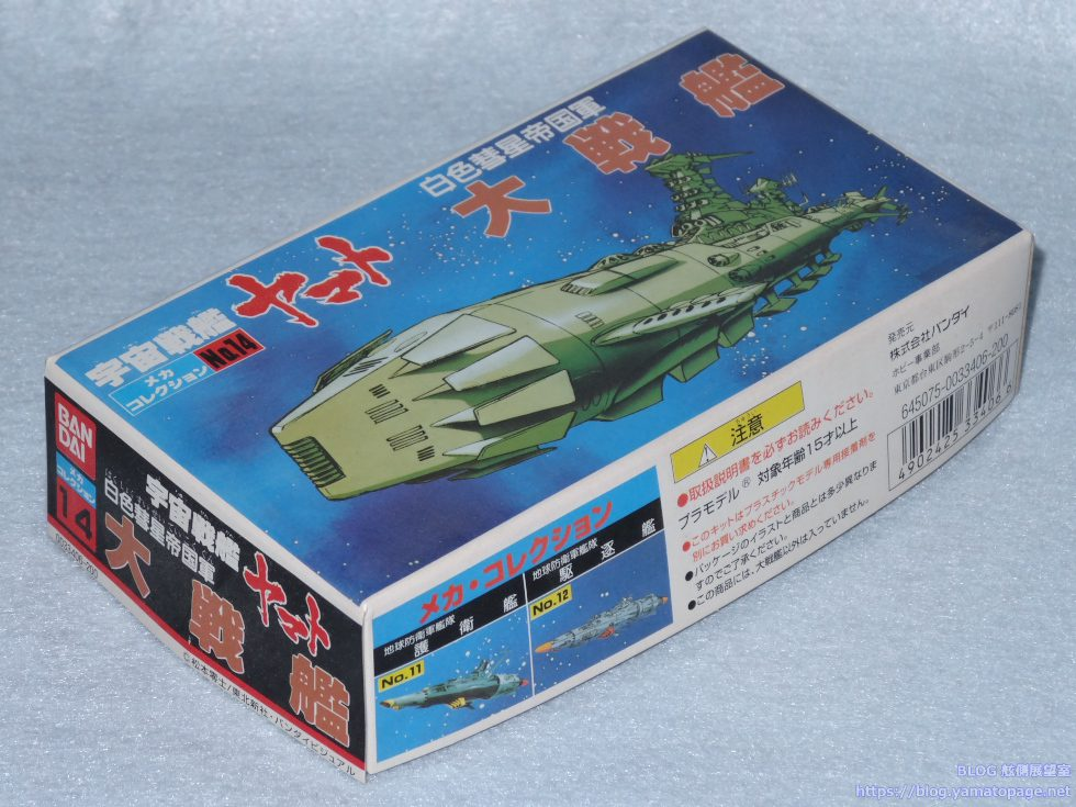 最初のメカコレ大戦艦の箱は同じ大きさ