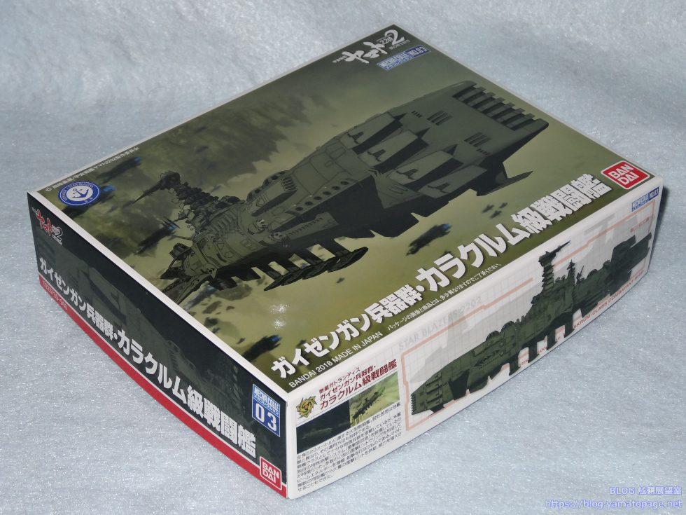2202版メカコレカラクルム級の箱は大きく平たい