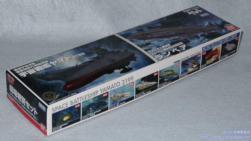 2199星巡る方舟グッズのメカコレ特別セットの箱は細長い