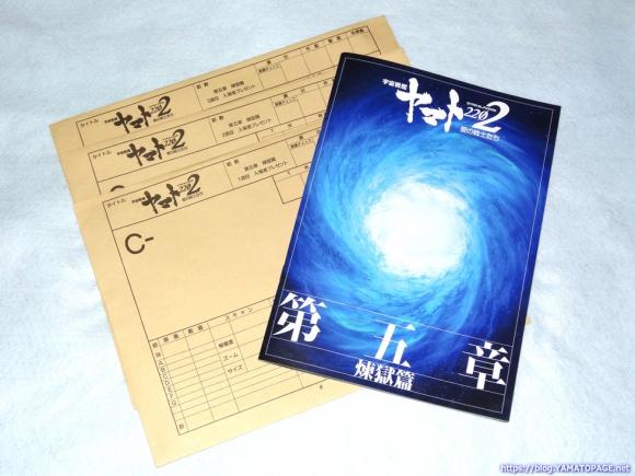 宇宙戦艦ヤマト2202第五章パンフレット