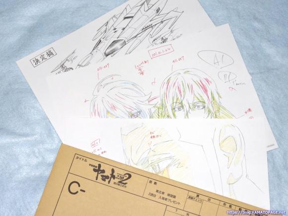 宇宙戦艦ヤマト2202第五章2週目入場者プレゼント