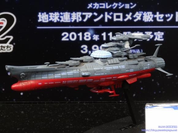 メカコレ 波動実験艦 銀河