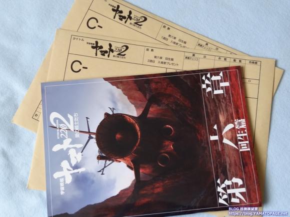 宇宙戦艦ヤマト2202第六章パンフレット
